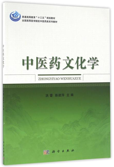 中医药文化学