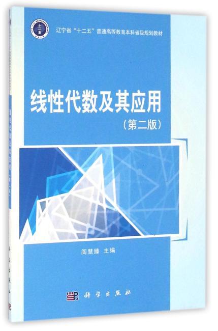 线性代数及应用(第二版)