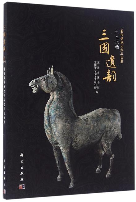 三国遗韵——襄阳樊城大型三国墓出土文物