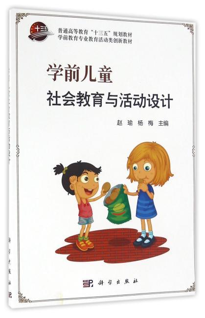 学前儿童社会教育与活动设计