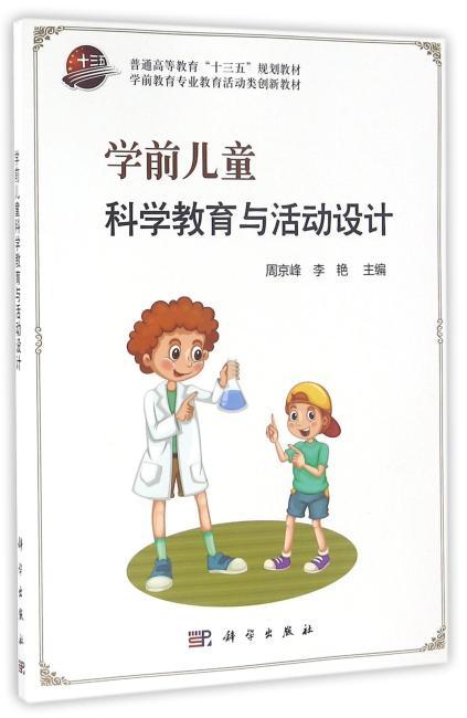 学前儿童科学教育与活动设计