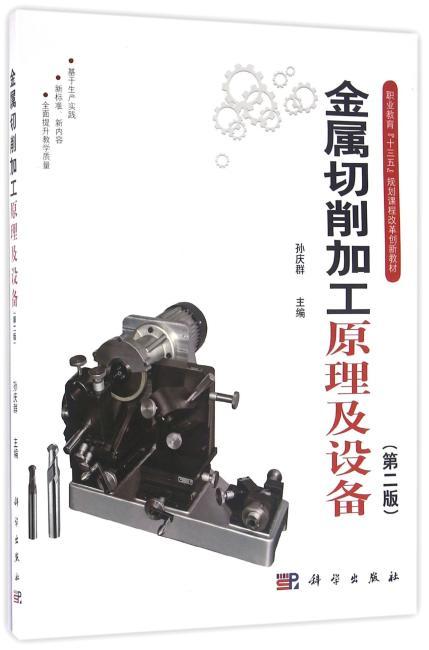 金属切削加工原理及设备(第二版)