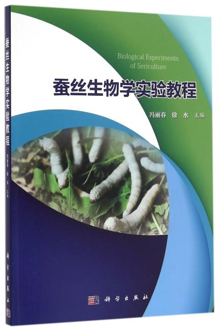 蚕丝生物学实验教程
