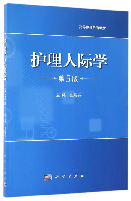 护理人际学(第5版)