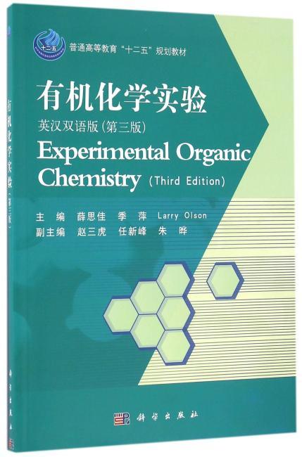 有机化学实验(英汉双语版)