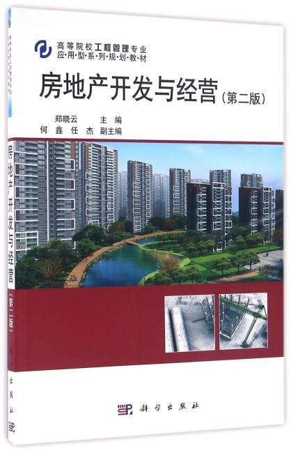 房地产开发与经营(第二版)