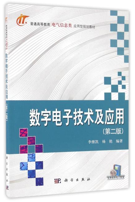 数字电子技术及应用(第二版)