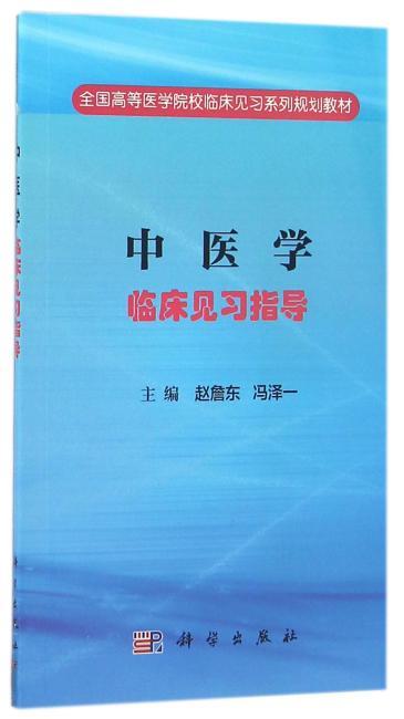 中医学临床见习指导