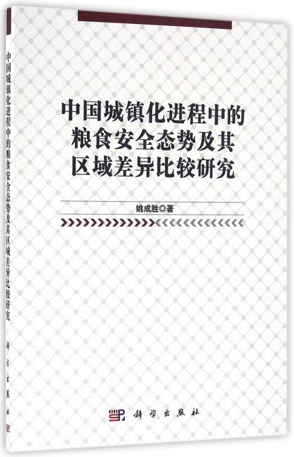 中国城市化进程中的粮食安全态势及其区域差异比较研究