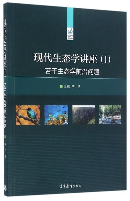 现代生态学讲座(I):若干生态学前沿问题