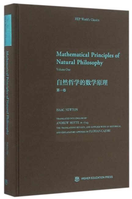 自然哲学的数学原理(第1卷)(英文版)