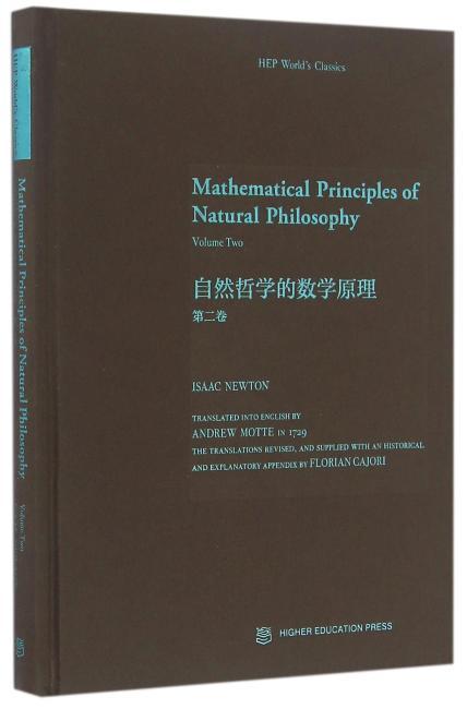自然哲学的数学原理(第2卷)(英文版)