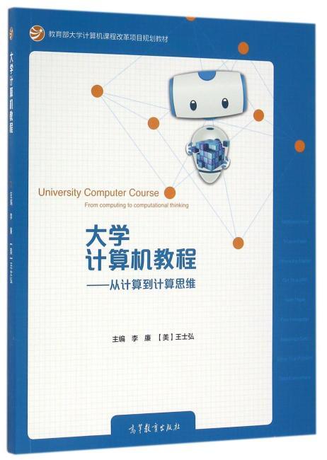 大学计算机教程--从计算到计算思维