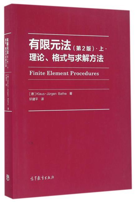 有限元法:理论、格式与求解方法(第2版)(上册)