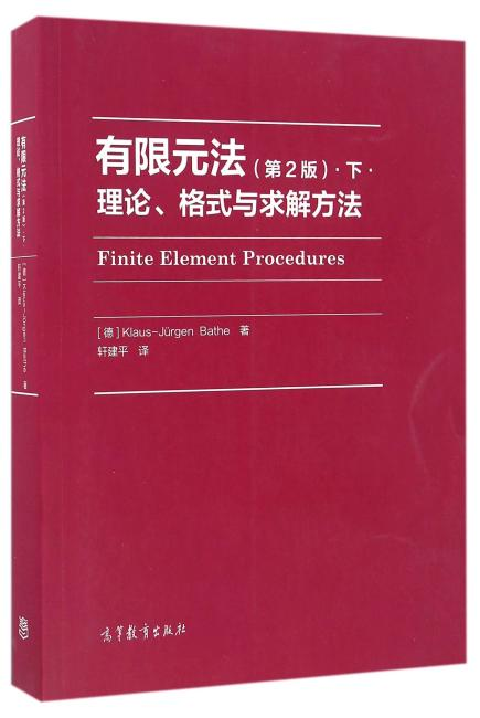 有限元法:理论、格式与求解方法(第2版)(下册)