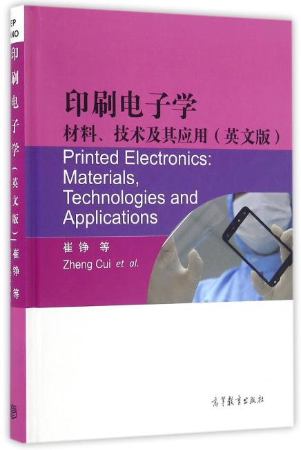 印刷电子学:材料、技术及其应用(英文版)