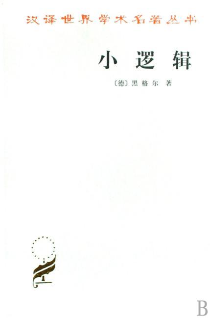 小逻辑(汉译名著本)