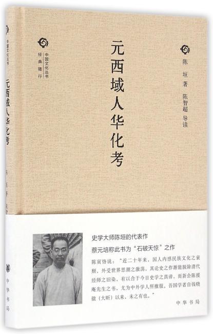 元西域人华化考(中国文化丛书·经典随行)
