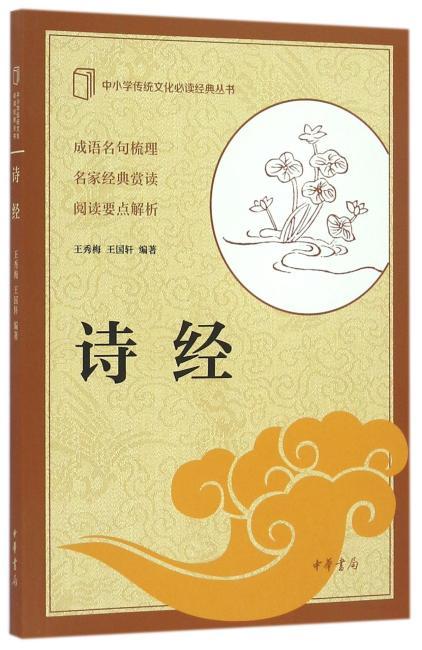 诗经(中小学传统文化必读经典)