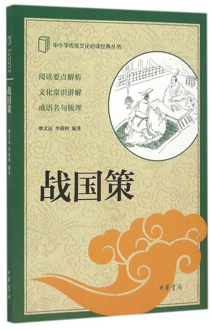 战国策(中小学传统文化必读经典)