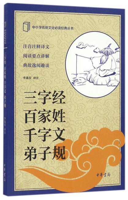 三字经·百家姓·千字文·弟子规(中小学传统文化必读经典)