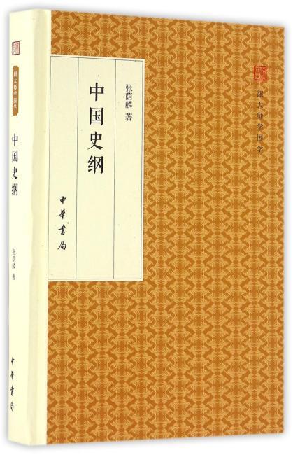 中国史纲(跟大师学国学·精装版)