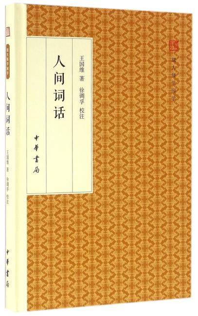 人间词话(跟大师学国学·精装版)