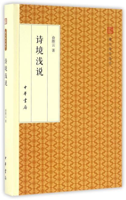 诗境浅说(跟大师学国学·精装版)