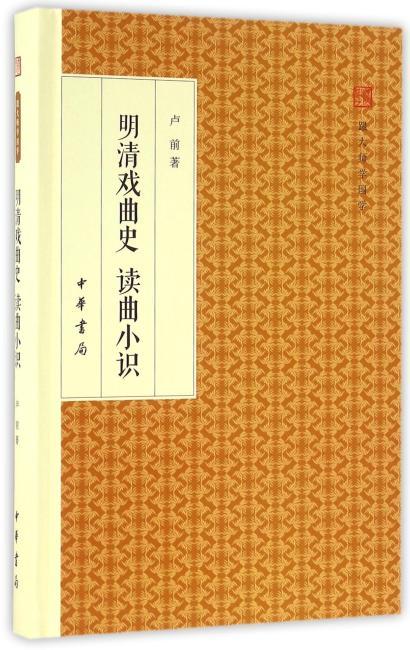 明清戏曲史 读曲小识(跟大师学国学·精装版)