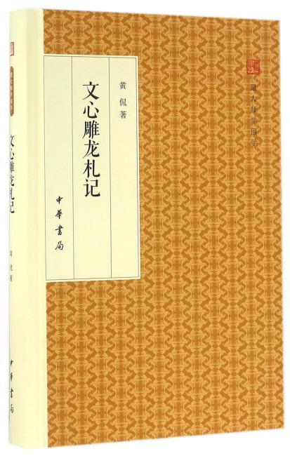 文心雕龙札记(跟大师学国学·精装版)