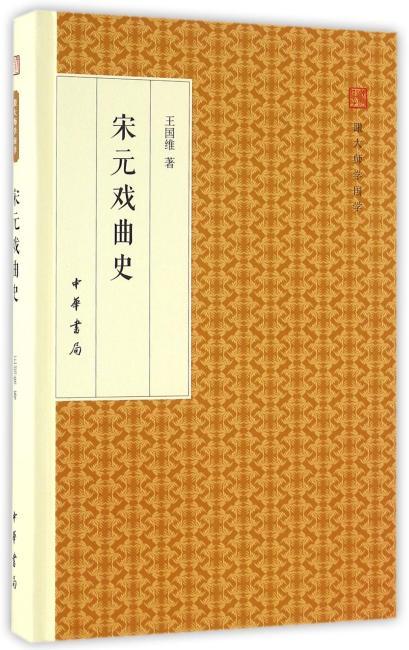 宋元戏曲史(跟大师学国学·精装版)