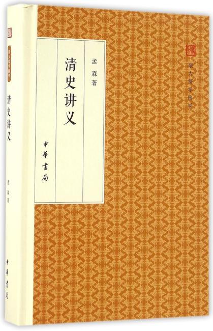 清史讲义(跟大师学国学·精装版)