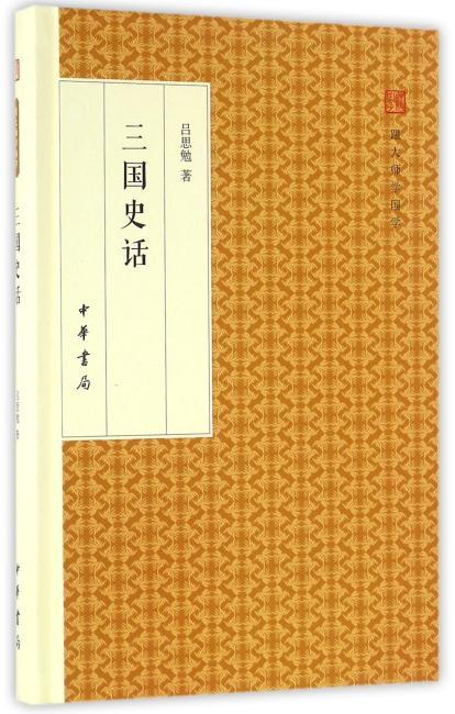 三国史话(跟大师学国学·精装版)