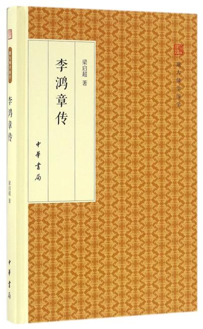 李鸿章传(跟大师学国学·精装版)