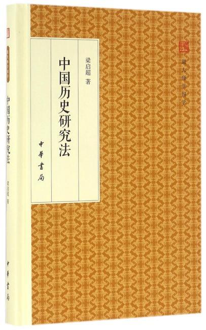 中国历史研究法(跟大师学国学·精装版)