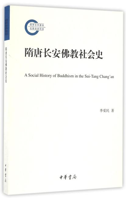 隋唐长安佛教社会史