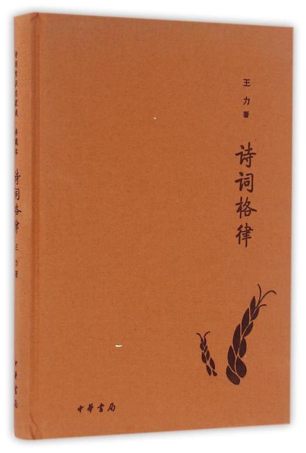 诗词格律(诗词常识名家谈·典藏本)