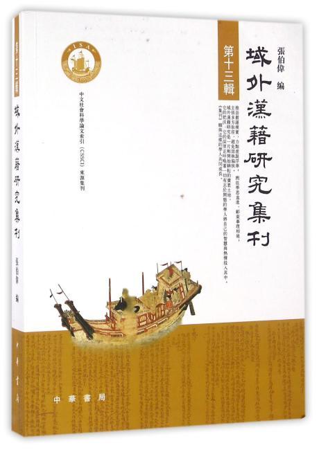 域外汉籍研究集刊·第十三辑