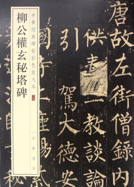 柳公权玄秘塔碑--中华经典碑帖彩色放大本
