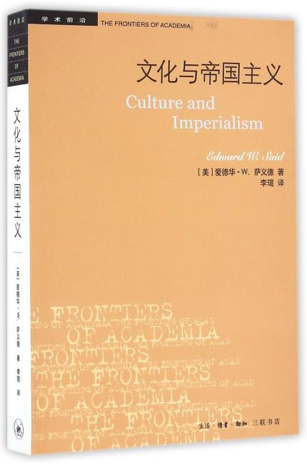 文化与帝国主义(二版)