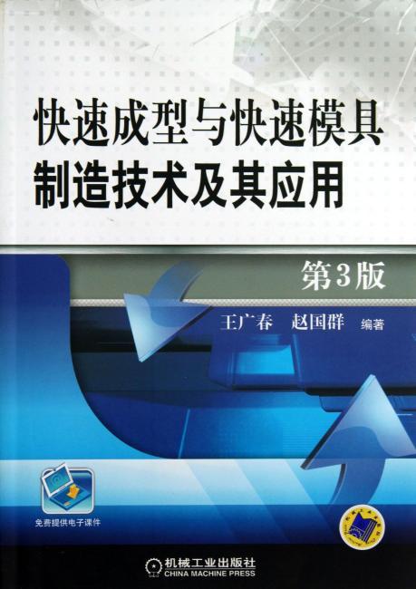 快速成型与快速模具制造技术及其应用(第3版)