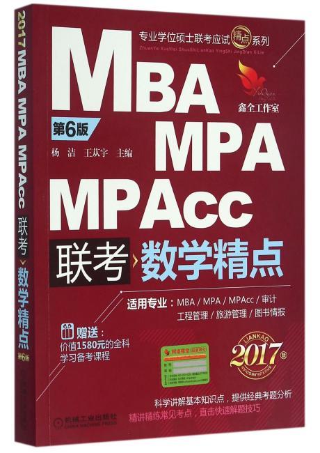 2017精点教材 MBA、MPA、MPAcc管理类联考 数学精点 第6版(赠送价值1580元的全科学习备考课程)