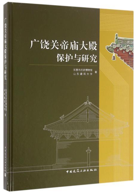 广饶关帝庙大殿保护与研究