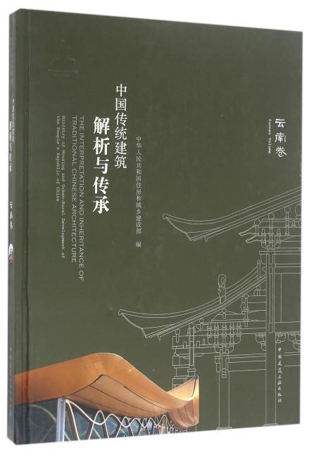 中国传统建筑解析与传承 云南卷