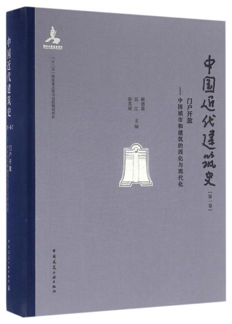 中国近代建筑史 第一卷 门户开放——中国城市和建筑的西化与现代化