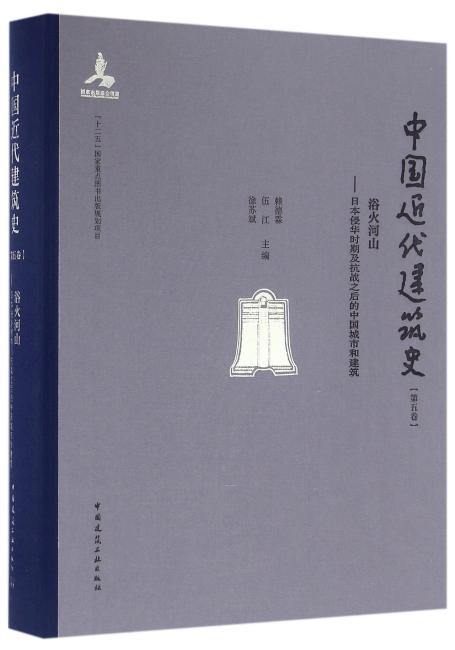 中国近代建筑史 第五卷 浴血河山——日本侵华时期及抗战之后的中国城市和建筑