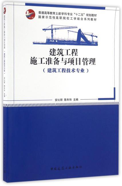 建筑工程施工准备与项目管理(建筑工程技术专业)