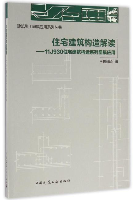 住宅建筑构造解读——11J930住宅建筑构造系列图集应用