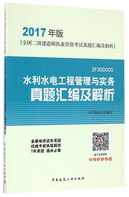 水利水电工程管理与实务真题汇编及解析(2017版二级建造师)