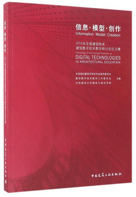 信息·模型·创作 2016年全国建筑院系建筑数字技术教学研讨会论文集